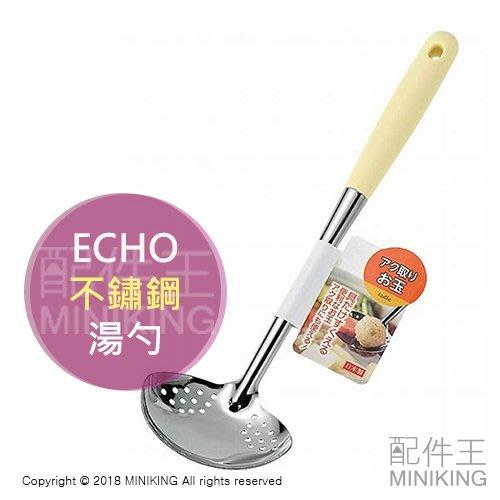 【配件王】現貨 日本製 ECHO 不鏽鋼 湯勺 湯杓 火鍋勺 細孔 瀝水 漏匙 漏勺 撈勺 湯匙