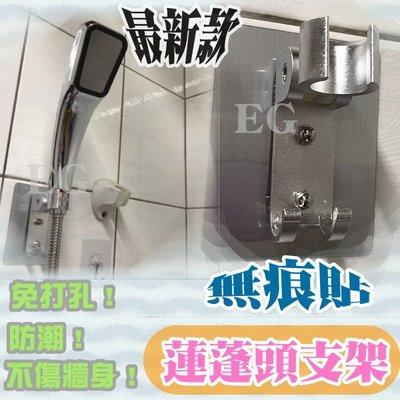 現貨 M1C12 強力無痕貼蓮蓬頭支架 黏貼式 支架 固定架 7種角度 不脫落 超牢固 免釘 防水 防潮 浴室 浴廁