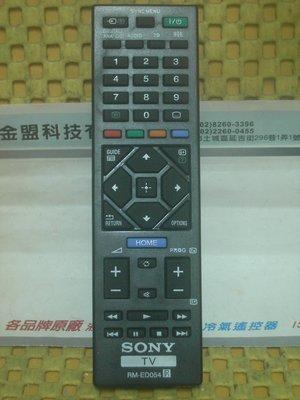 [特價] 全新  SONY 新力  BRAVIA 3D液晶電視 遙控器 支援 RM-CD015. RM-CD018
