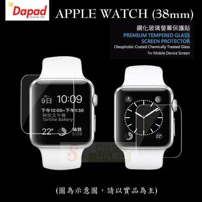 s日光通訊@DAPAD原廠 APPLE Watch ( 38mm ) 透明鋼化玻璃保護貼0.33mm/保護膜/螢幕貼