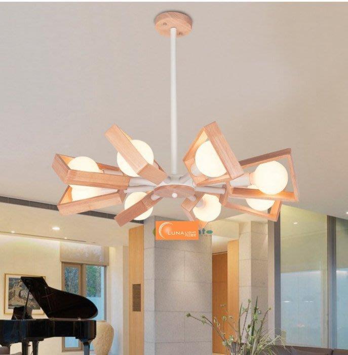 【LUNA LIGHT 月之燈坊】全網最低 北歐實木原木三燈吸頂燈(C-105),可加購LED燈泡