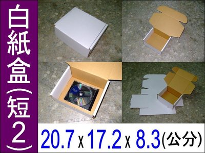 *eASYget*紙箱專賣小舖 N一體成型白紙盒(短2)單價8元