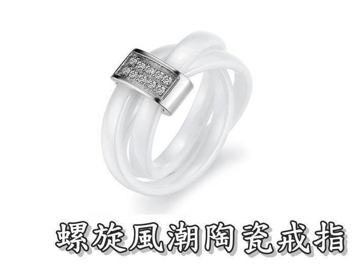 《316小舖》【C288】(頂級陶瓷戒指-螺旋風潮陶瓷戒指-白色款 /好友禮物/戀人禮物)