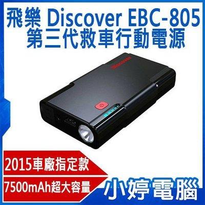 【小婷電腦*行動電源】全新 飛樂 Discover EBC-805 全新第三代救車行動電源 車廠指定款