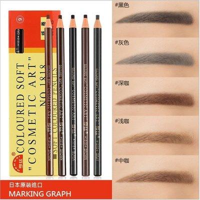 【限時下殺】MARKING GRAPH拆線眉筆拉線眉筆 美容師、彩妝師最推薦ceotyqwa