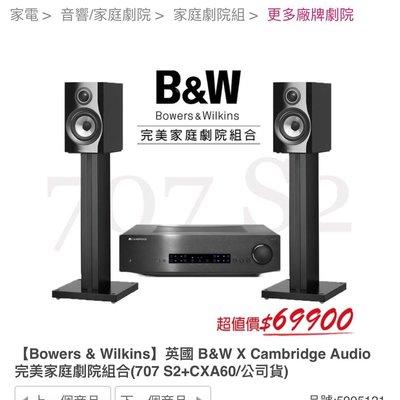 英國B&W707S2喇叭+Cambridge CXA60送AudioQust TYP4 2M喇叭線 藍芽BT-100