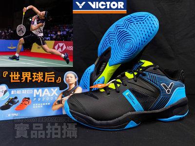 宏亮 免運 VICTOR 勝利 羽球鞋 羽毛球鞋 3E 寬楦2.5 世界球后 戴資穎指定裝備 SH-P9200II C