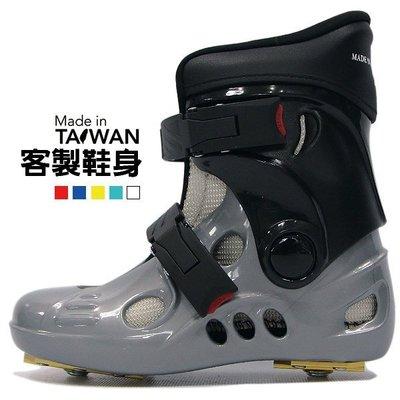 【第三世界】[HUNGTA]客製化直排輪鞋身 平花 競速 甲組鞋 LUIGINO MATTER 曲棍球