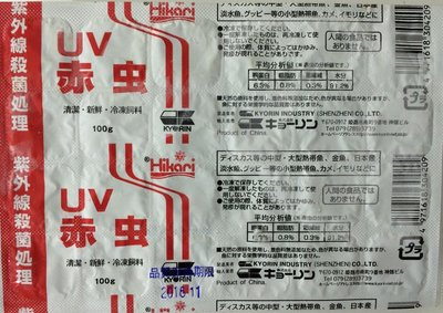 ☆☆福爾摩沙水草坊☆☆ Hikari 高夠力 UV無菌冷凍赤蟲24小塊(1片=100g)10片1500$