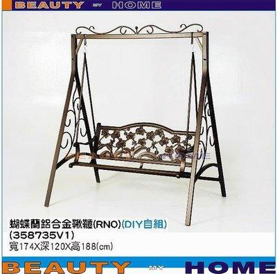 【Beauty My Home】19-CB-936-02蝴蝶蘭鋁合金鞦韆.DIY商品【高雄】