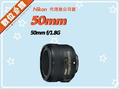 【全新盒裝【國祥公司貨】數位e館 Nikon AF-S Nikkor 50mm F1.8G 鏡頭