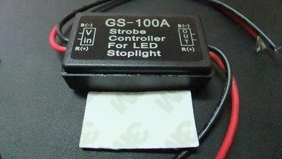(逸軒自動車)LED 閃爍器 警示器 踩煞車LED閃爍 快四閃慢四閃 保桿燈 第三煞車燈 尾翼燈