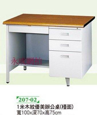 高雄  永成   木紋優美辦公桌  100*70公分/辦公桌/事務桌/電腦桌/系統桌