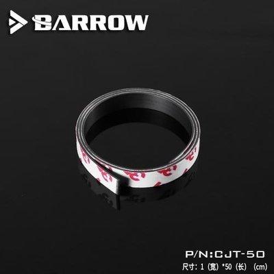 小白的生活工場*Barrow 燈帶專用單面膠磁力軟膠條CJT-50 (50cm版)