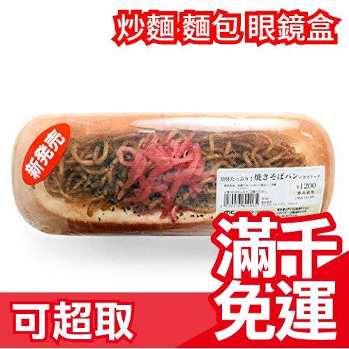 日本 正品 Hauhau 炒麵 麵包 眼鏡盒 文創 搞怪 禮物 創意 交換禮物 生日 雜貨 ❤JP Plus+