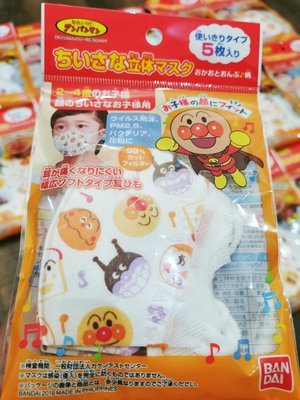 擺渡人JP!日本空運!台灣大量現貨!麵包超人 嬰幼兒 兒童口罩!2-4歲!pm2.5 新冠肺炎 優異設計質感!極度稀有!