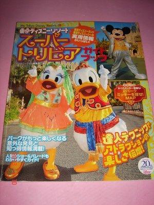 【CS超聖文化讚】日本雜誌 My Tokyo Disney Resort 70 東京迪士尼 月刊 原價415元 [9成新