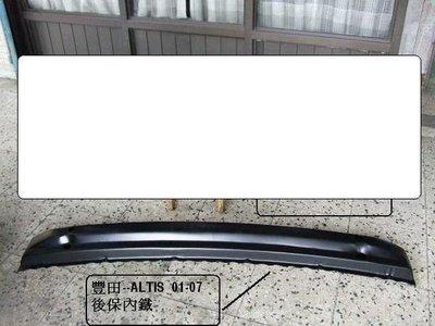 [重陽]豐田TOYOTA ALTIS 2001-07年後保桿內鐵[MIT產品]/原廠2手前保桿內鐵[便宜賣~]