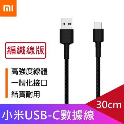【鄉巴佬】小米USB-C數據線 編織線版 30cm 黑色 小米數據線 傳輸線 結實耐用 充電線