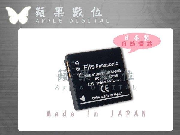 蘋果數位Panasonic DMW-BCE10/CGA-S008E 日製電池 DMC-FS3/DMC-FS5/DMC-FS20/DMC-FX30