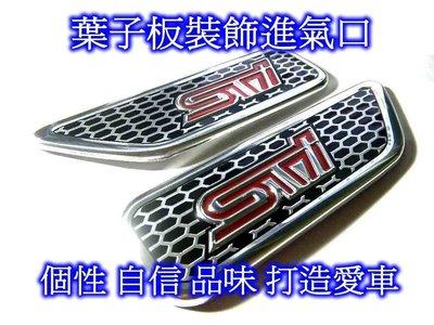 ((百元有找))RALLIART御用改裝廠葉子板裝飾進氣口 進氣孔 出氣口 出風口 ~ TRD STI  RS