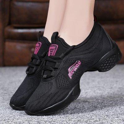 跳舞鞋廣場舞鞋午蹈鞋網面軟底牛霸王舞蹈鞋夏爵士跳舞女孩女鞋新款
