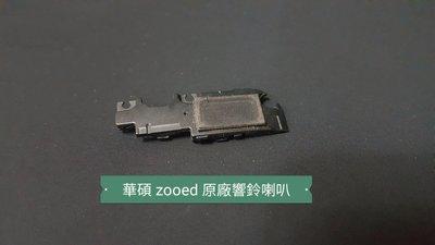 ☘綠盒子手機零件☘華碩 z00ed ze500kl zenfone2 2015版 原廠響鈴喇叭