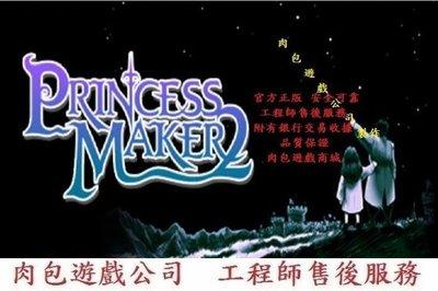 STEAM PC版 繁體中文 肉包遊戲 美少女夢工廠 2 美少女夢幻物語 Princess Maker 2 Refine