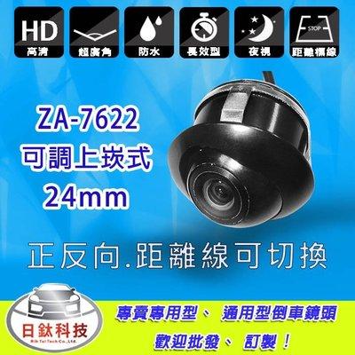 【日鈦科技】車用上崁式倒車顯影ZA-7622/孔徑24MM/鏡頭可調/ 另有後視鏡行車紀錄器 RAV4 SANTAFE
