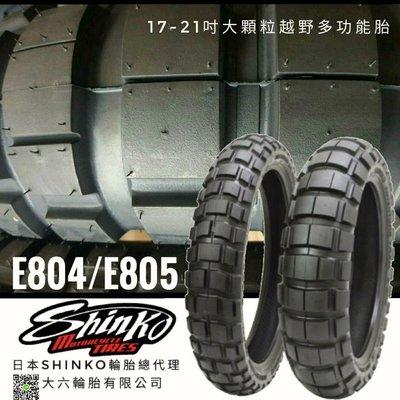 (輪胎王)日本SHINKO E804 90/90-21+E805 120/90-18 大顆耐力胎 VR 21/18吋