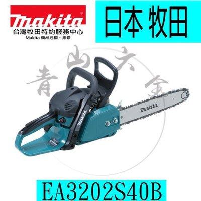 """『青山六金』附發票 牧田 EA3202S40B 16"""" (400mm) 引擎 鏈鋸機 鏈鋸 鍊條 MAKITA 機油"""