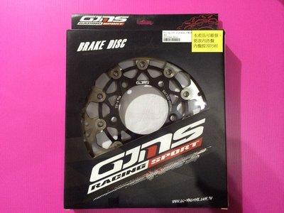 《Ys永欣》GJMS Racing 雷霆150 260mm 浮動碟盤 黑色