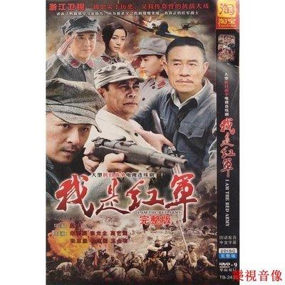 【樂視音像】【我是紅軍】朱雨辰,高藝涵,張光北,張志堅,杜志國碟片DVD 精美盒裝