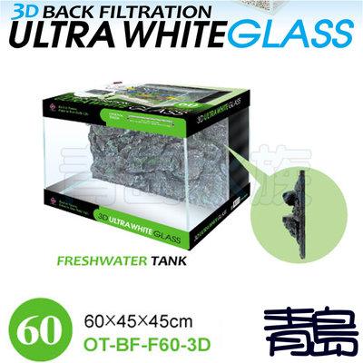 AA。。。青島水族。。。BF-F60-3D台灣UP雅柏---3D岩板超白背濾缸==淡水2尺/60cm(不含馬達)