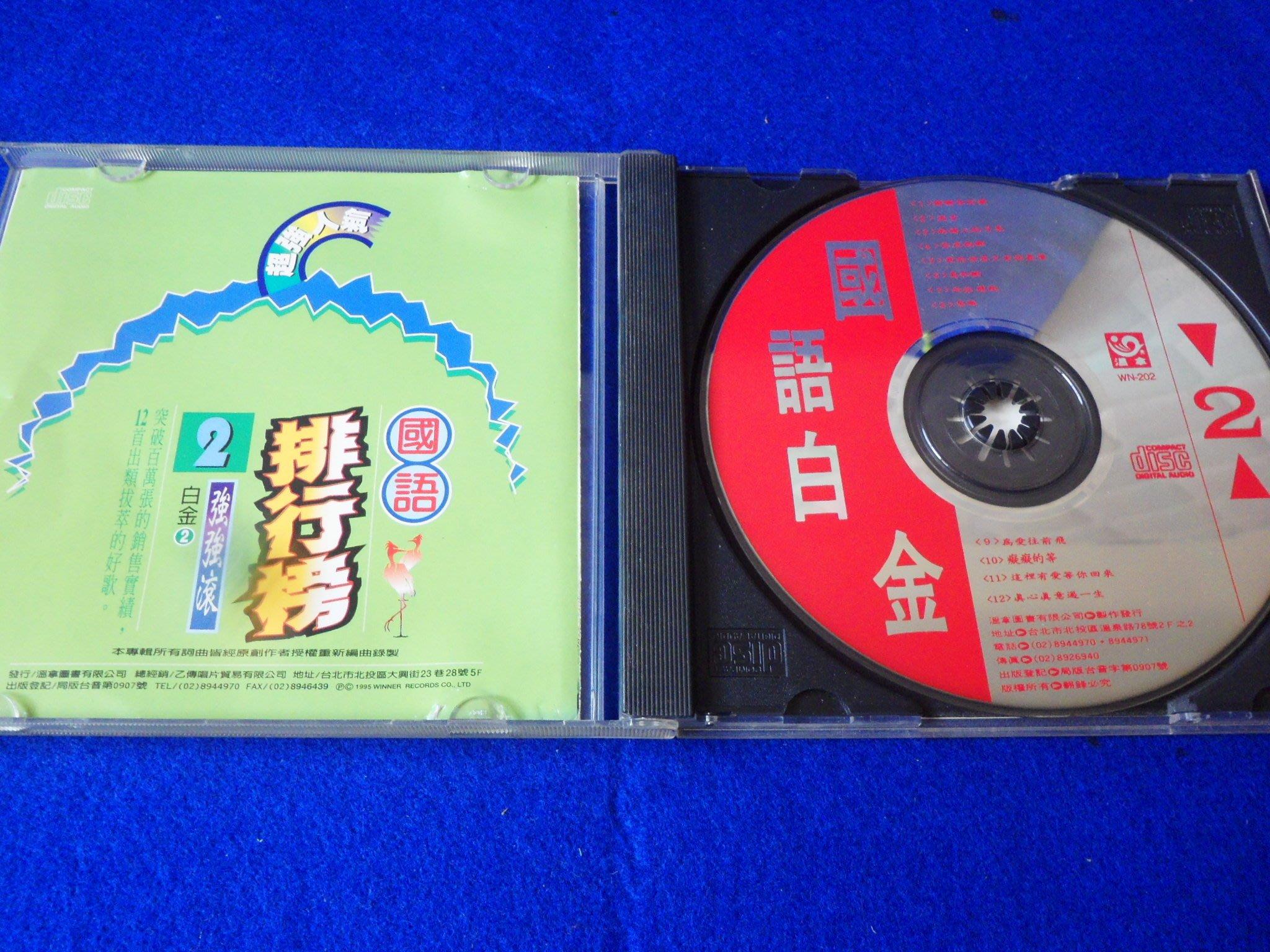 白色小館222~CD~溫拿 國語KTV排行榜2 強滾滾 白金2