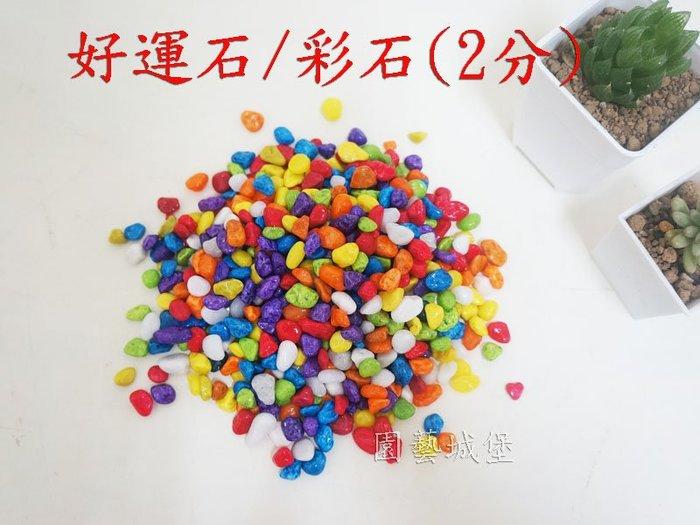 【園藝城堡】好運石 彩石(2分) 彩色石頭 油彩石 彩油石 彩虹石 園藝植栽鋪盆裝飾介質 水族鋪缸造