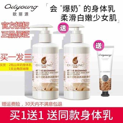 跟Selia日本購歐麗源潤膚乳全身山羊奶身體乳補水保濕滋潤香體去雞皮亮膚潤體乳
