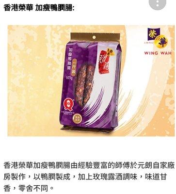 香港榮華 加瘦鴨膶腸 (一斤裝) 共3包