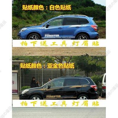 Subaru速霸陸森林人車貼拉花 森林人改裝車身貼 汽車腰線彩條側裙.ATP