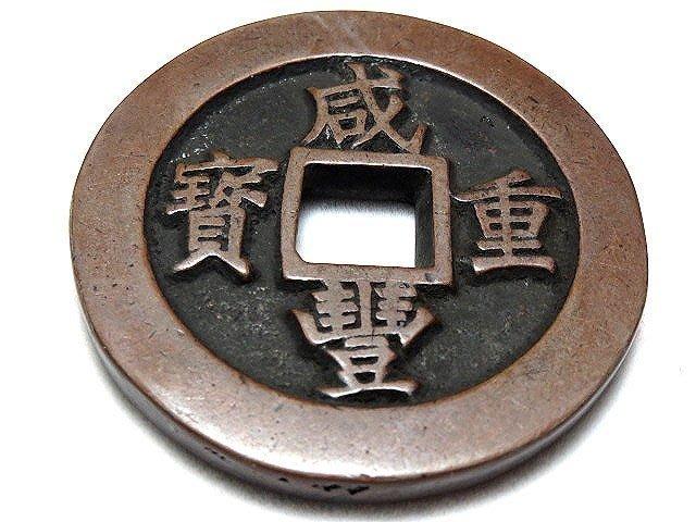 【 金王記拍寶網 】T488 咸豐重寶 背二十 一兩計重 青銅貨幣 一枚 罕見稀少~