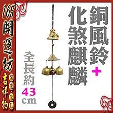 【168開運坊】居家/陽宅【化煞麒麟+化煞銅風鈴(3個鈴)】硃砂開光 /擇日