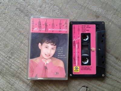 卡式錄音帶~李明依  小女生