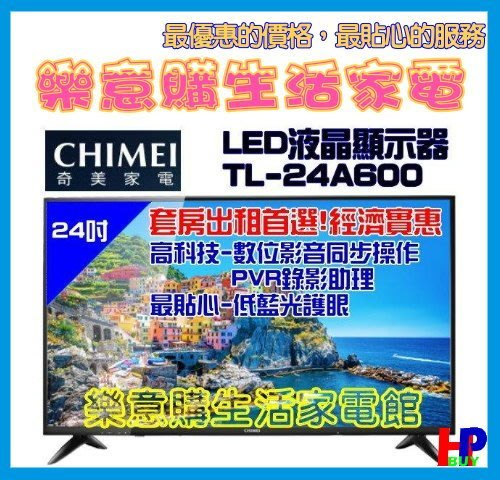 免運費-樂意購生活家電館-奇美-24吋液晶電視-(TL-24A600)-低藍光-清晰透亮-(實體店面有保障)-A3