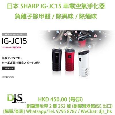 [DJS COMMERCE] 日本 夏普 SHARP IG-JC15 車載空氣淨化器負離子除甲醛異味煙味 汽車用品 私家車 USB充電 方便攜帶 小巧 輕型