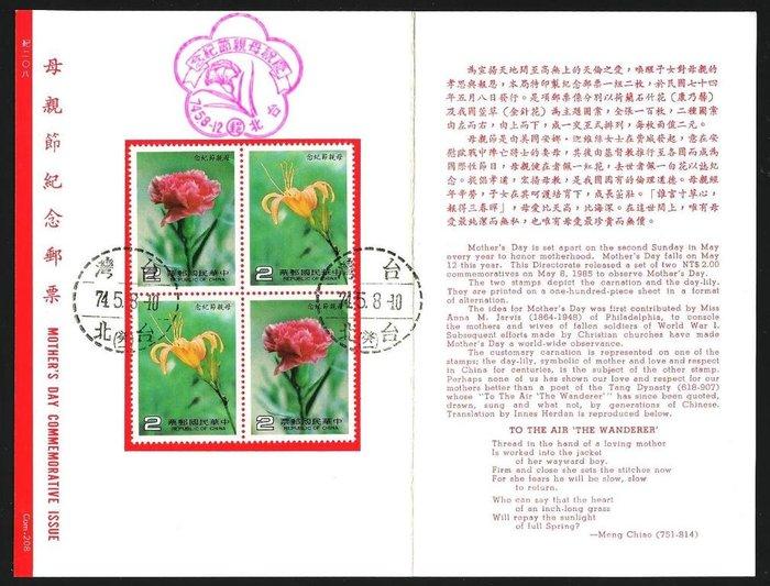 【萬龍】(476)(紀208)母親節紀念郵票首日貼票卡