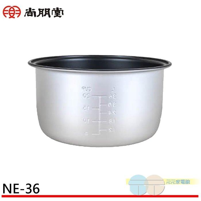 附發票*元元家電館*尚朋堂20人份煮飯鍋 SC-3600專用內鍋 NE-36 適用SC-3600