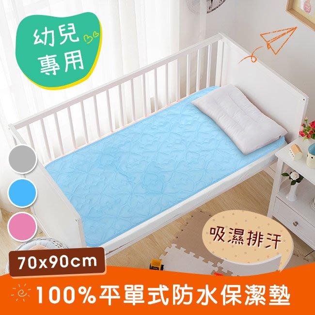 【精靈工廠】幼兒專用。吸濕排汗專利~兒童防水保潔墊70X90(B0036-C)
