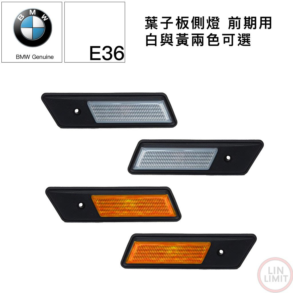 BMW OEM 3系列 E36 葉子板 方向燈 葉子板 側燈 前期 白色 黃色 EZ 寶馬 林極限雙B