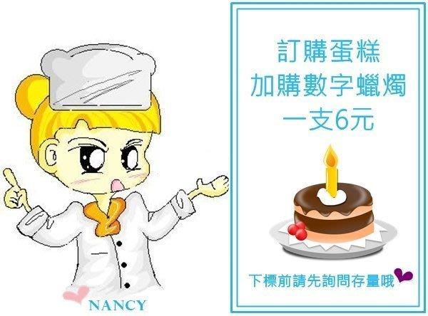 訂購蛋糕加購數字蠟燭&蛋糕盤叉👉【不接受單獨訂購】💗 藍絲手作