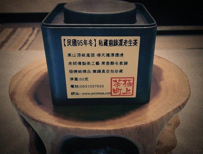【極上茶町】嚴選把關好茶~《民國95年冬》碧綠溪老生茶 陳年老茶 高山茶 烏龍茶 100%台灣茶葉『 75克』